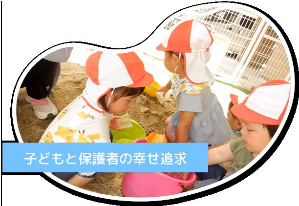 子どもと保護者の幸せ追及